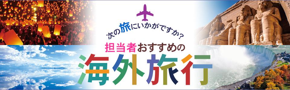 トラピックス関西 次の旅にいかがですか?担当者おすすめ海外旅行♪|阪急交通社